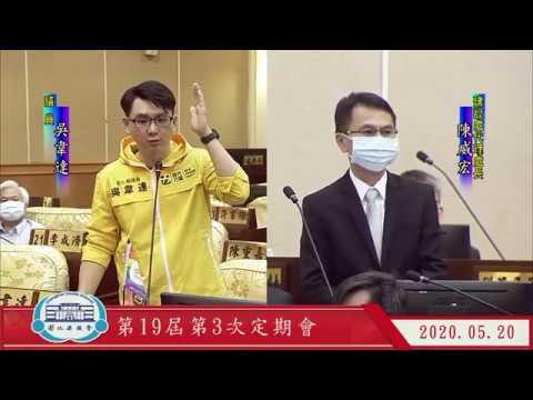 1090520彰化縣議會第19屆第3次定期會 (另開Youtube視窗)