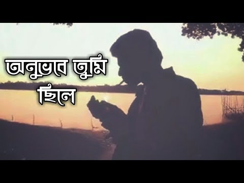 অনুভবে তুমি ছিলে | Onuvobe Tumi Chile |Bangla Sad Love Story 2019