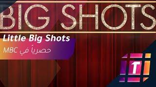 إبهار وتشويق في النسخة العربية من برنامج Little Big Shots