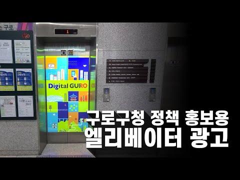 엘레베이터 문에 광고영상을