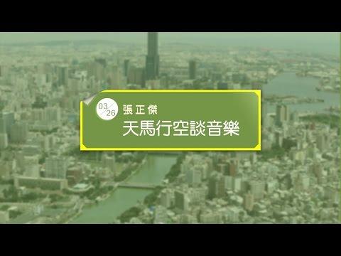 2016城市講堂03/26張正傑 /天馬行空談音樂