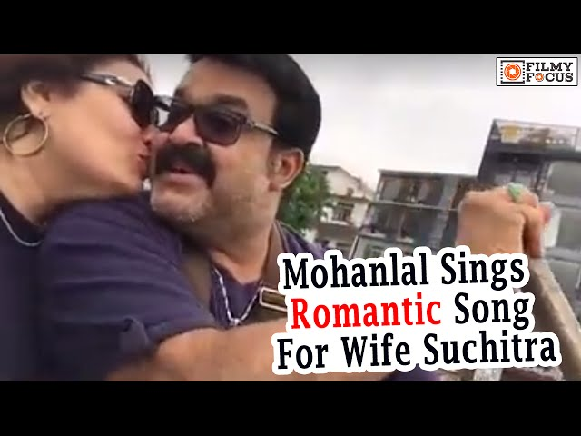 Mohanlal sings romantic song for wife suchitra on their