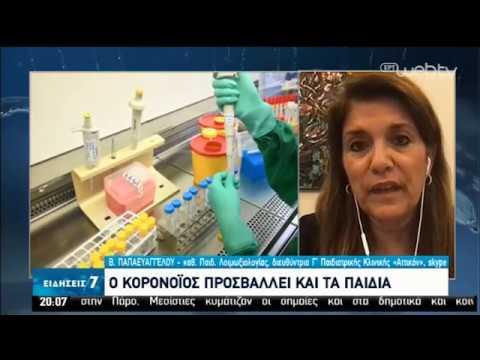Β. Παπαευαγγέλου: «Ήπια συμπτώματα στα παιδιά» | 01/04/2020 | ΕΡΤ