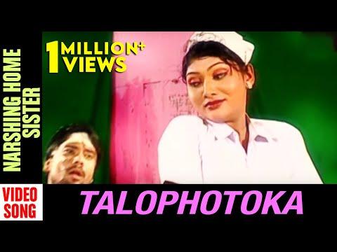 Video Talophotoka Odia Songs    Narshing Home Sister   Video Song   Lubun-Tubun, Abhijit Majumdar download in MP3, 3GP, MP4, WEBM, AVI, FLV January 2017