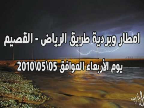 بردية طريق الرياض-القصيم يوم الاربعاء 5/5/2010