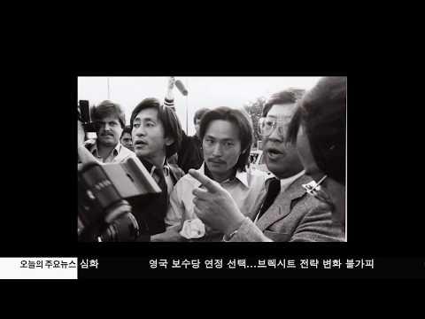 """[이슈와 공감]  유재건 변호사  """"평화와 인권, 삶의 가치""""   6.9.17 KBS America News  6.09.17 KBS America News"""