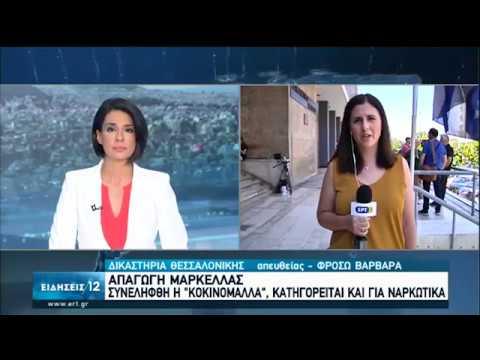 Στον εισαγγελέα η 33χρονη που κατηγορείται για την αρπαγή της Μαρκέλλας | 18/06/20 | ΕΡΤ