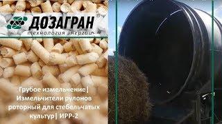 Видео Измельчители рулонов сена и соломы ИРР