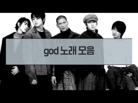 god(지오디) 좋은 노래 모음 (видео)