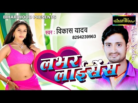 लभर लाइसेंस - Labhar License - Vikas Yada - Bhojpuri Hot Song 2016 - New Song 2016