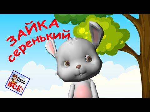 Зайка серенький сидит. Мульт-песенка танец-игра видео для детей. АНИМАЛИКИ. Наше всё - DomaVideo.Ru