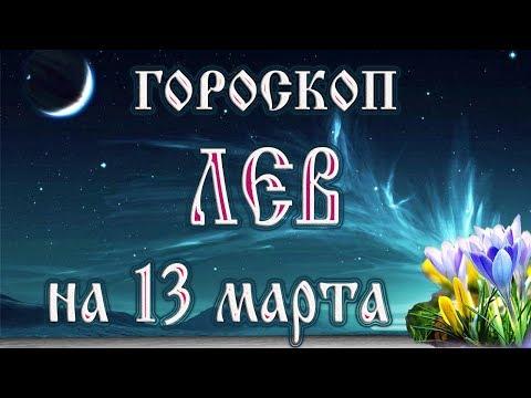 Гороскоп на 13 марта 2018 года Лев. Новолуние через 4 дня