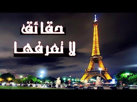 العرب اليوم - 10 حقائق لا تعرفها عن برج إيفل