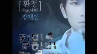 Video [Türkçe Altyazılı] Jang Jae In- Hallucinations (Kill Me Heal Me Ost) MP3, 3GP, MP4, WEBM, AVI, FLV April 2018