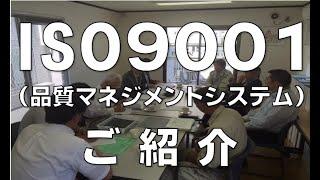 愛知県岡崎市名古屋市の丸ヨ建設工業の建築の設計・施工(工事)のISO9001のご説明