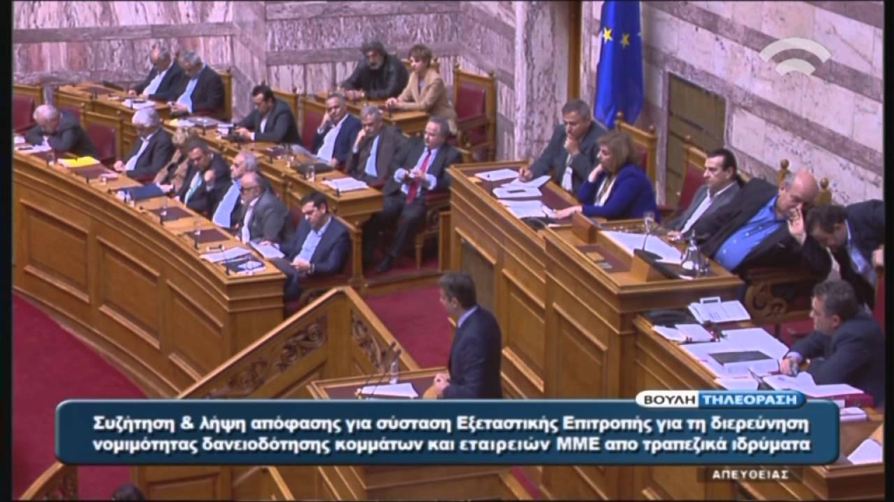 Κ.Μητσοτάκης (Πρόεδρος Ν.Δ.) Συζήτηση για σύσταση Εξεταστικής Επιτροπής (15/04/2016)