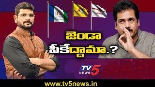 Video ఏపీ రాజకీయాల్లో కీలక పరిణామాలు | TV5 Murthy Debate On AP Politics | TV5 News MP3, 3GP, MP4, WEBM, AVI, FLV Maret 2019