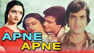 Video Apne Apne (1987) Full Hindi Movie | Jeetendra, Hema Malini, Rekha, Karan Shah, Mandakini MP3, 3GP, MP4, WEBM, AVI, FLV April 2018