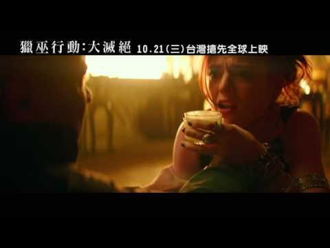 【獵巫行動:大滅絕】獵巫對決篇