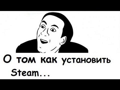 Как установить Steam и покупать в нем игры. (видео)