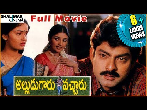 Alludu Garu Vacharu Full Length Telugu Movie || Jagapathi Babu, Abbas, Heera, Kousalya