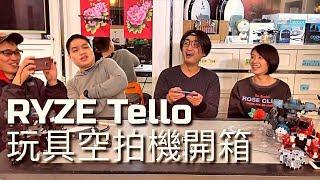 RYZE Tello 玩具級空拍機 開箱體驗 Eng Sub