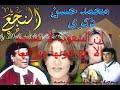 اغاني النجع محمد حسن و ذكري ليبيا 1 1