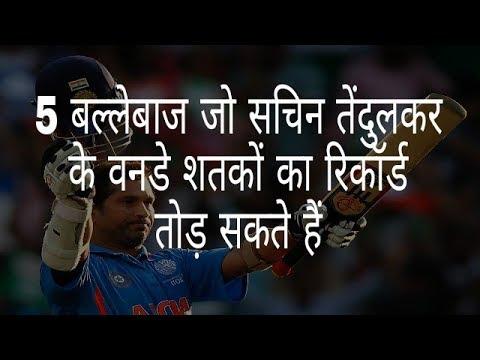 5 batsman who can break Sachin Tendulkar's ODIs 49hundred record   Hindi Education.
