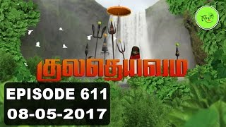 Kuladheivam SUN TV Episode - 611(08-05-17)