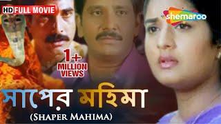 Video Shaper Mahima (HD) - SuperHit Bengali Movie MP3, 3GP, MP4, WEBM, AVI, FLV Februari 2019
