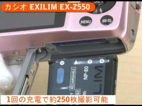 カシオ EXILIM EX-Z550(カメラのキタムラ動画_CASIO)