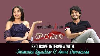 Dorasani Team Interview | Shivatmika Rajasekhar, Anand Devarakonda