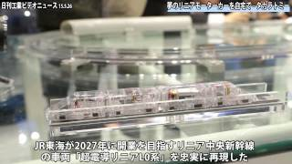 """リニア、一足早く""""出発進行""""−タカラトミー(動画あり)"""