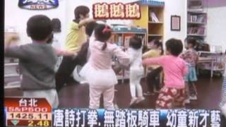 TVBS 新聞台《唐詩打拳 幼童新才藝》