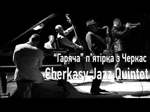 Громадське Нарис. Cherkasy Jazz Quintet