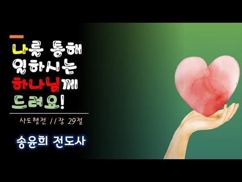 2020년 6월 28일 차세대온라인예배-영유치부