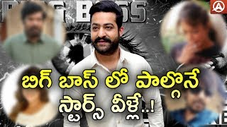 Celebrities Participating in NTR BIGG BOSS Show ? | Namaste