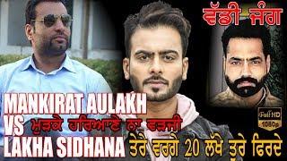 Video ਵੱਡੀ ਜੰਗ  | Mankirat Aulakh vs Lakha Sidhana | Haryane na aa ji dobara MP3, 3GP, MP4, WEBM, AVI, FLV April 2018