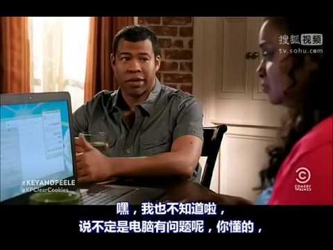 黑人二人組 - 親愛的,瀏覽紀錄怎麼不見了 (中文字幕)