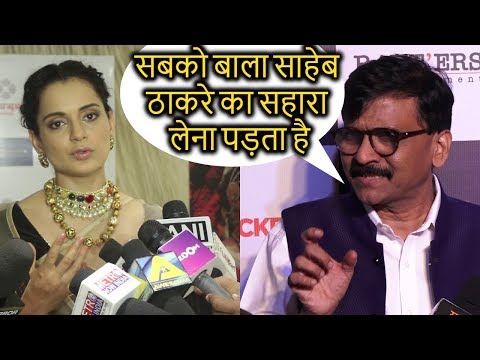 Sanjay Raut Reaction On Kangana Ranaut Ans on Bala Saheb Thackeray | Sanjay Raut Dis Kangana
