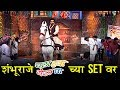 Chala Hawa Yeu Dya | Dr.Amol Kolhe As Shambhuraje on Set | Zee Marathi | Swarajya Rakshak Sambhaji