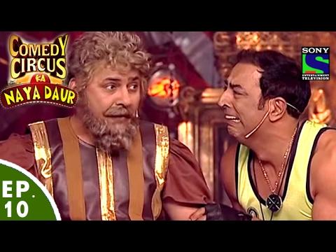 Comedy Circus Ka Naya Daur – Ep 10 – Kabab Mein Haddi Special
