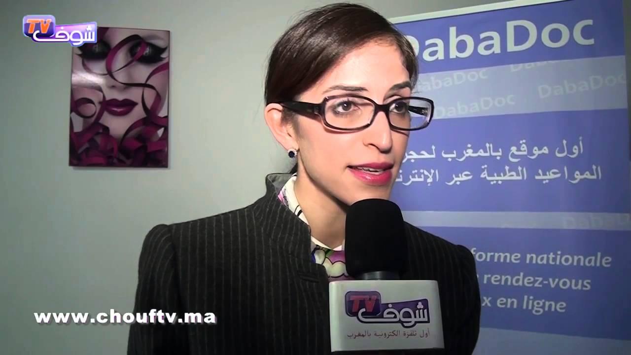 بالفيديو.. أول خدمة إلكترونية مجانية في المغرب لحجز المواعيد الطبية | مال و أعمال