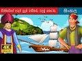 සින්ඩ්බඩ් නාවිකයා   Sindbad the Sailor (Part 1) in Sinhala   Sinhala Cartoon   Sinhala Fairy Tales