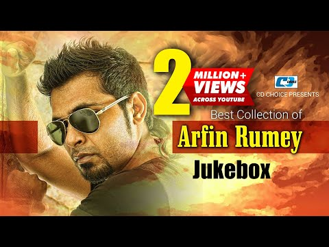 Download Best Collection Of ARFIN RUMEY | Super Hits Album | Audio Jukebox | Bangla New Song 2017 HD Mp4 3GP Video and MP3