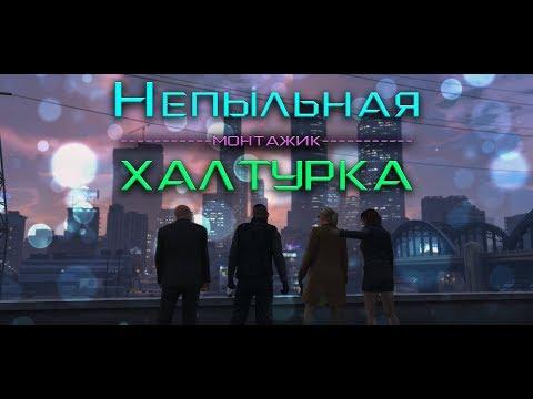 Монтаж по GТА 5 | Непыльная халтурка - DomaVideo.Ru