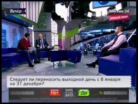 Интервью Александра Курдюмова для передачи 'Вечер' (Москва 24) о переносе выходного на 31 декабря