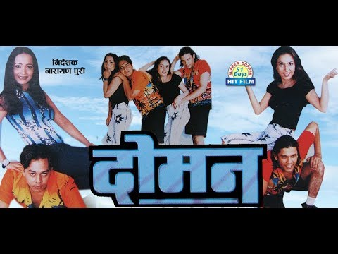 (Doman || Nepali Full Movie - Duration: 2 hours, 30 minutes.)