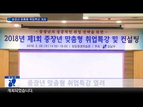 중장년 맞춤형 취업특강 개최
