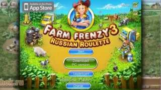 Видеообзор Farm Frenzy 3: Russian Roulette